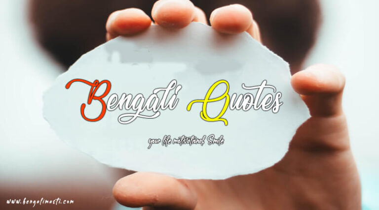 Bengali Quotes read If you read your life motivational, Smile