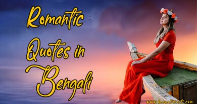 Romantic Quotes in Bengali