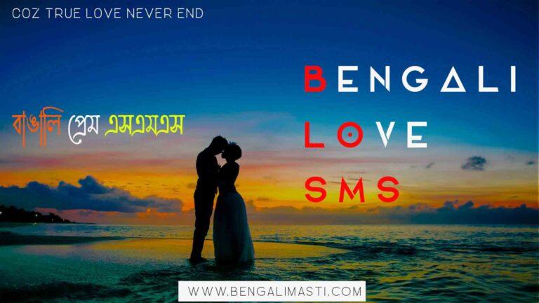 Top 51+ Bangla love sms for 2021
