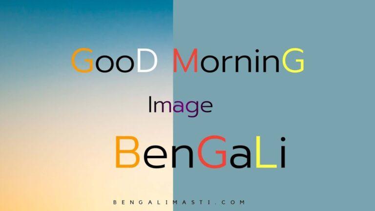 Top 21+ Good Morning image in Bengali গুড মর্নিং ছবিগুলি