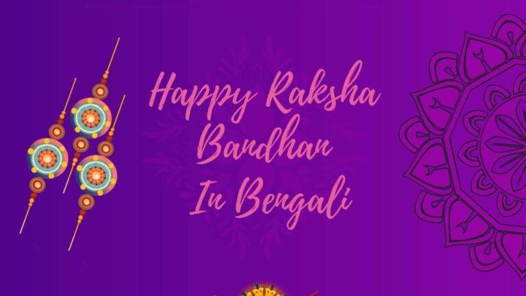 50+ Happy Raksha Bandhan Quotes, Wish, SMS In Bengali