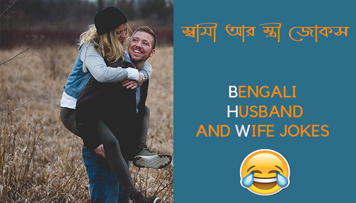 Bengali Husband and Wife Jokes