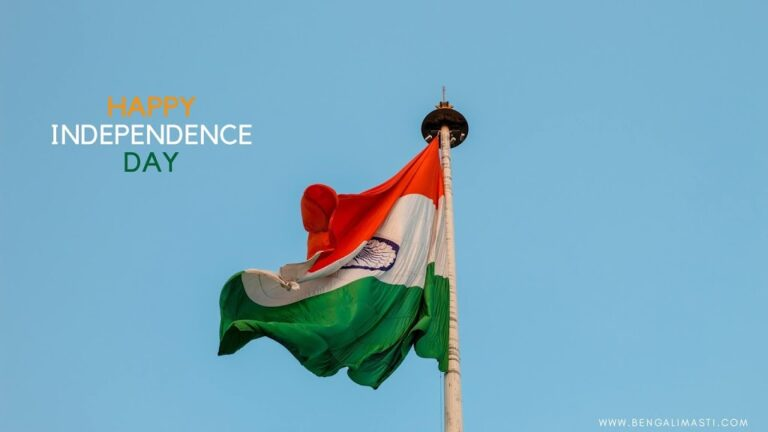 2021 Happy Independence Day Quotes, Wishes, in Bengali