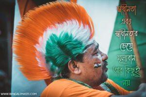 Happy Independence Day 2020,Happy Independence Day Status,Happy Independence DayQuotes,Happy Independence DaySMSShayari, Happy Independence Day Shayari, Happy Independence Day Wishes, Happy Independence DayFacebook and WhatsApp status in Bengali