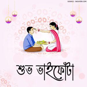 Bengali Bhai Phota Wishes SMS Status
