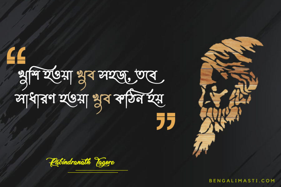 quotes by rabindranath tagore in bengali