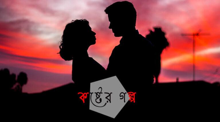 ৭ টি আসাধারন কষ্টের গল্প – Koster love story Golpo