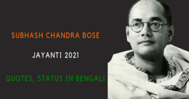 Subhash Chandra Bose Jayanti Quotes in Bengali