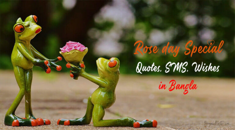 Rose day Special SMS, Quotes, Wishes in Bangla