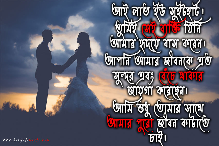 happy propose day Bangla SMS