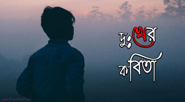 ২০২১ সেরা দুঃখের কবিতা | Bangla Sad kobita