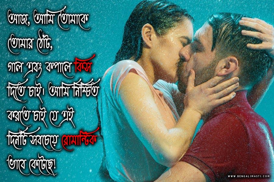 Bangla kiss day status