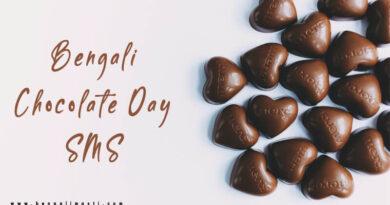 Chocolate Day Bangla SMS