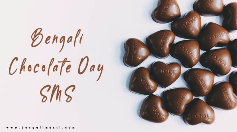 12+ Chocolate Day Bangla SMS, Poems, Pictures