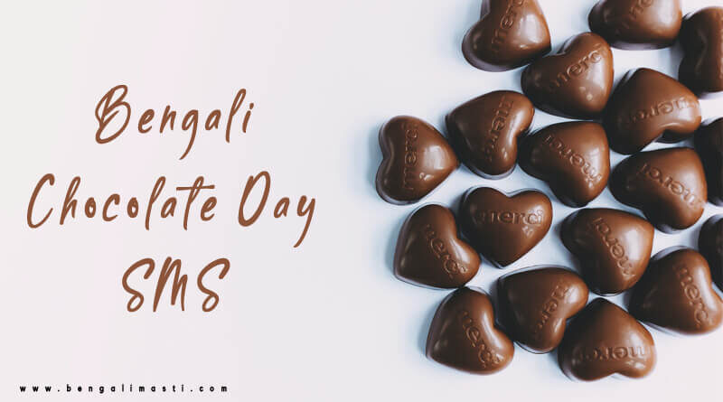 Chocolate Day Bangla SMS