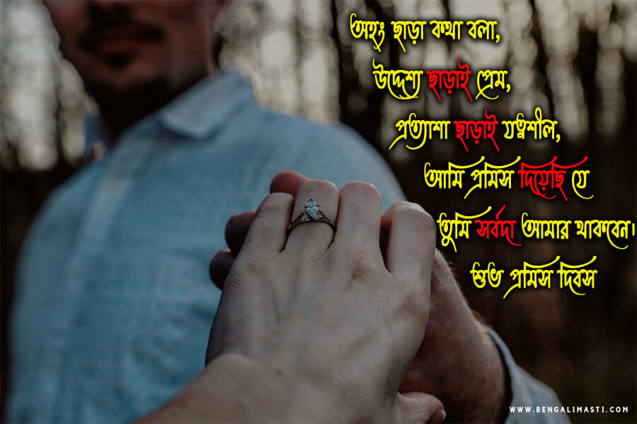 promise day Bangla SMS