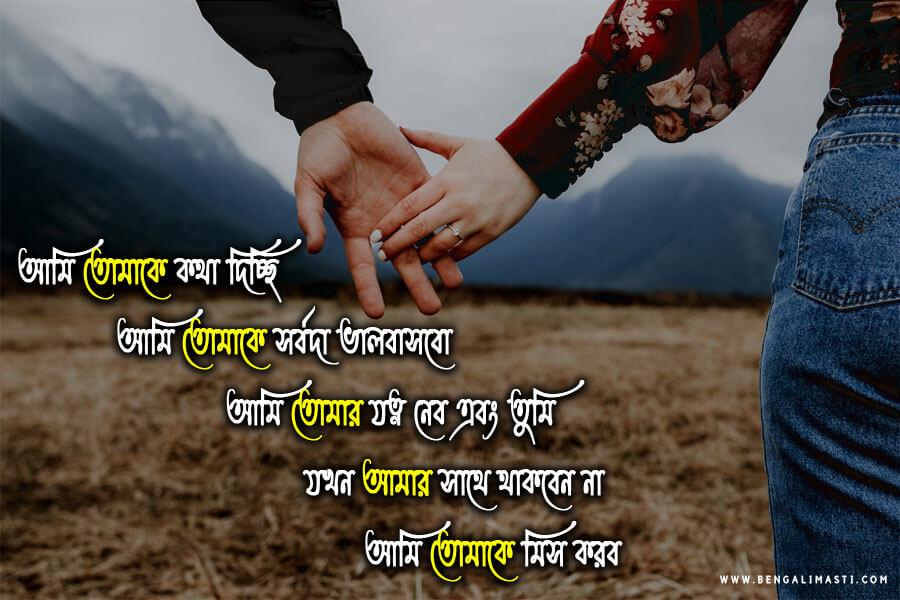 promise day status Bangla