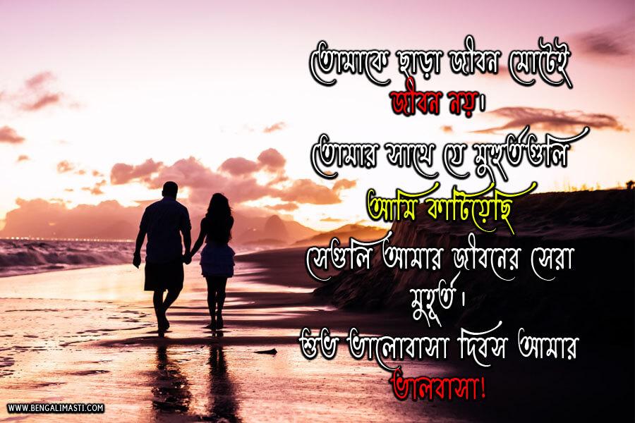 valentine day bangla sms for husband