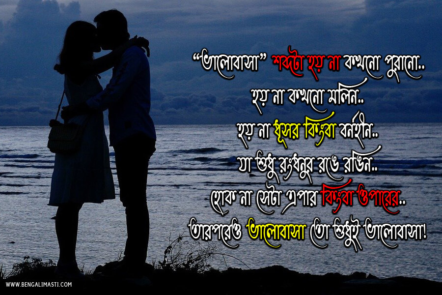 valentine day quotes in bengali