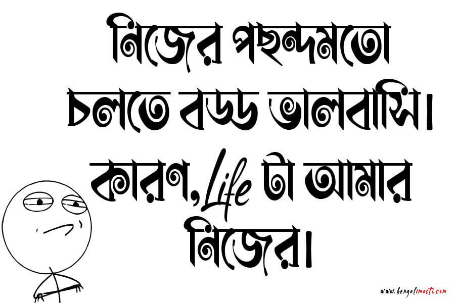 বাংলা মনোভাব শর্ট ক্যাপশন