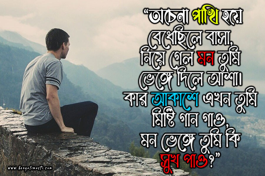 breakup sad shayari bengali