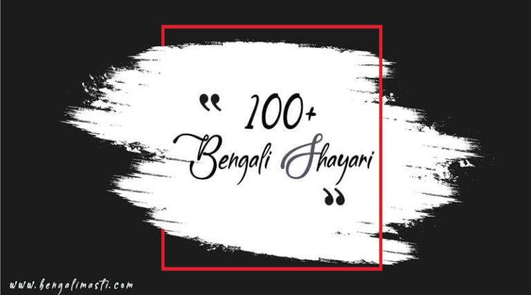 100+ Bengali Shayari 2021 | Shayari in Bengali