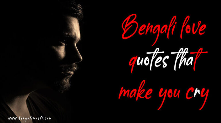 Best Bengali love quotes that make you cry