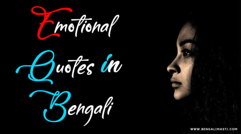 53 Read Emotional Quotes in Bengali with a lot of Images