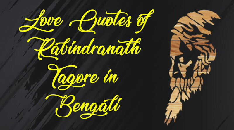 Love Quotes of Rabindranath Tagore in Bengali