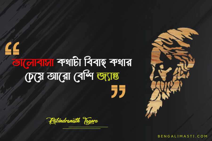 Rabindranath Tagore quotes on love in Bengali