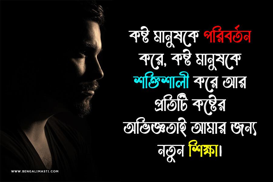 emotional quotes in bengali