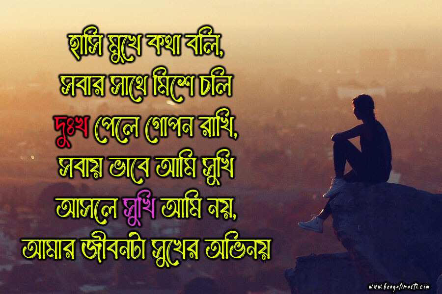emotional shayari in bengali