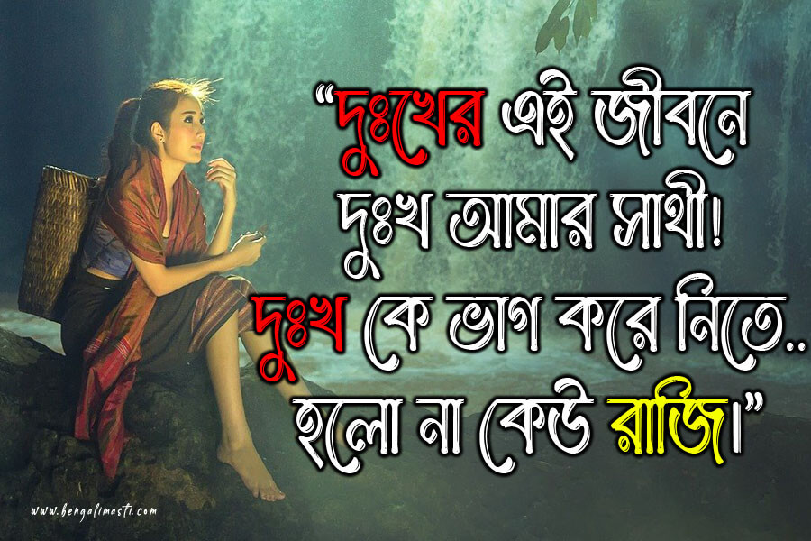bengali sad breakup shayari