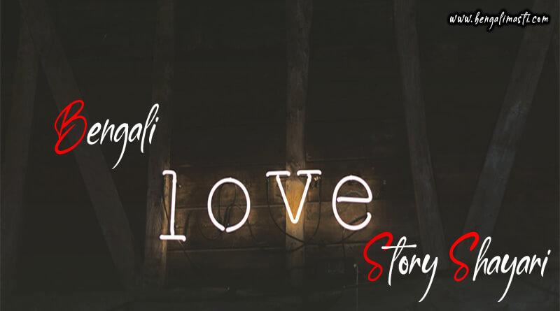 love story Bengali Shayari