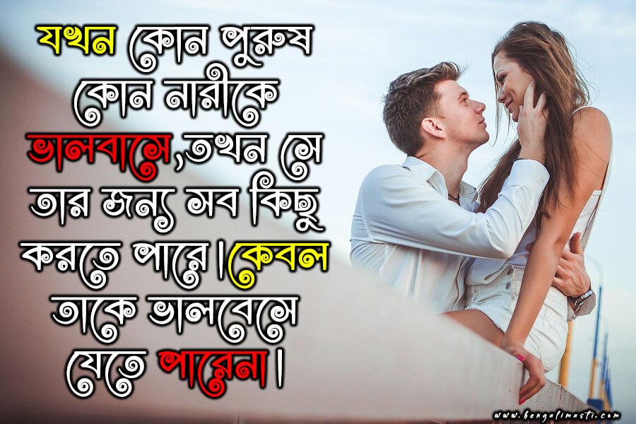 Love Quotes in Bengali