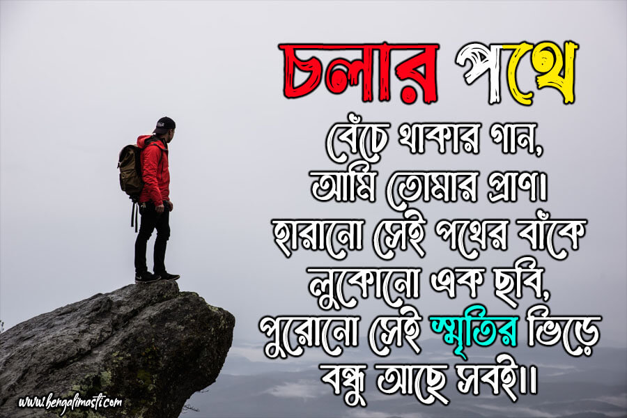 bengali quotes about life