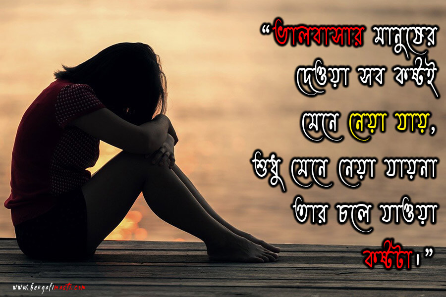 sad shayari bangla