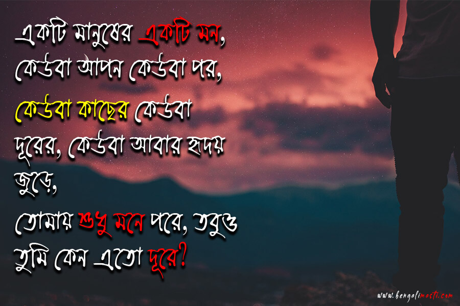 Sad Shayari in Bengali