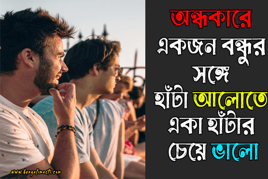 friendship quotes in bengali