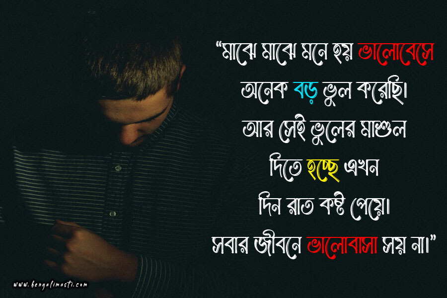 breakup Shayari in Bengali