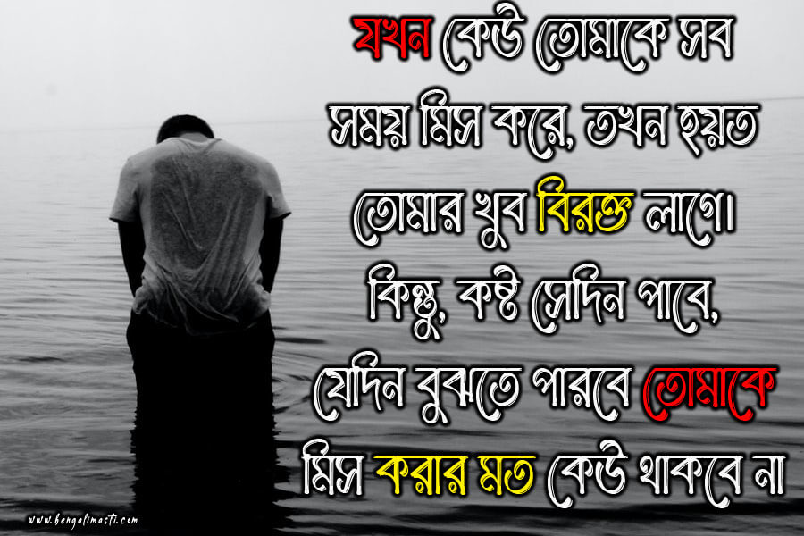 emotional bangla shayari