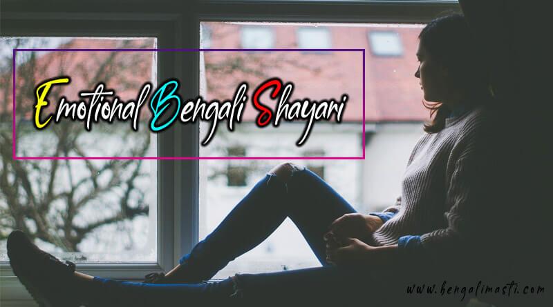 bangla emotional shayari