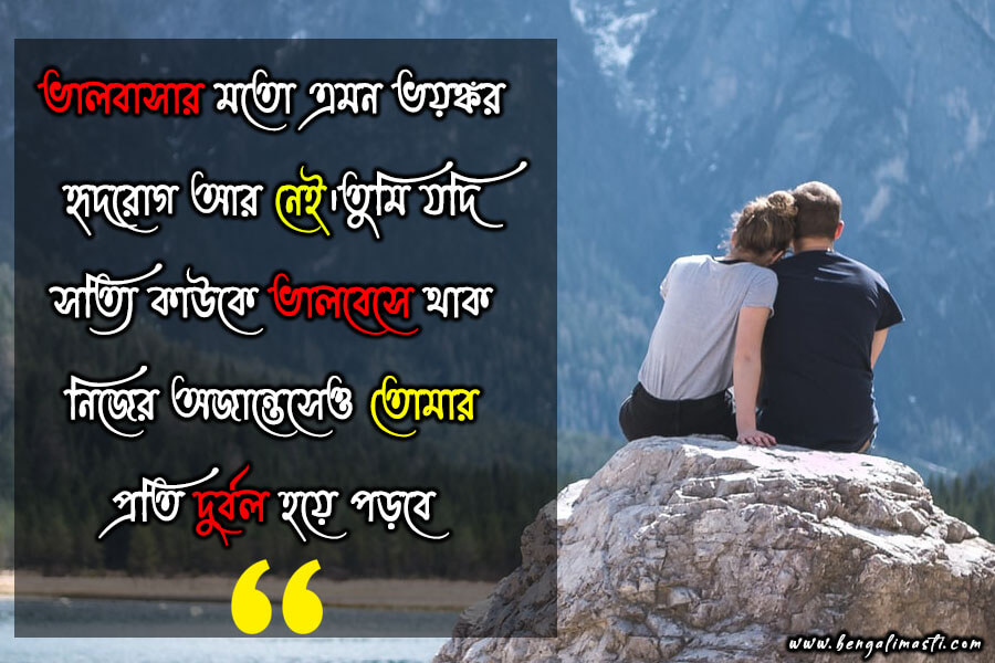 Heart Touching Love Quotes in Bengali