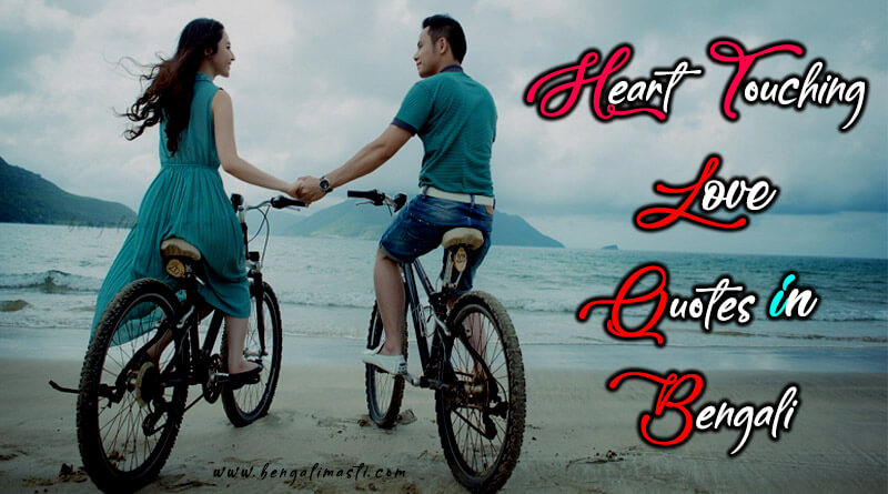 heart touching bengali quotes