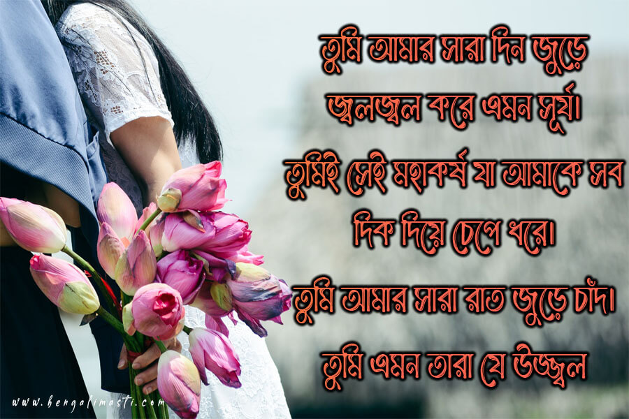 love poem bangla