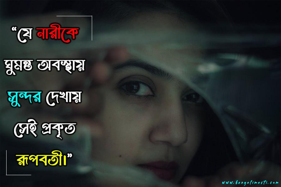 bengali love quotes