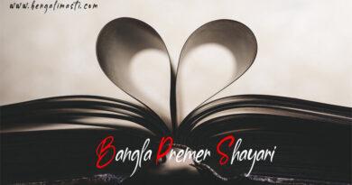 premer shayari bengali download