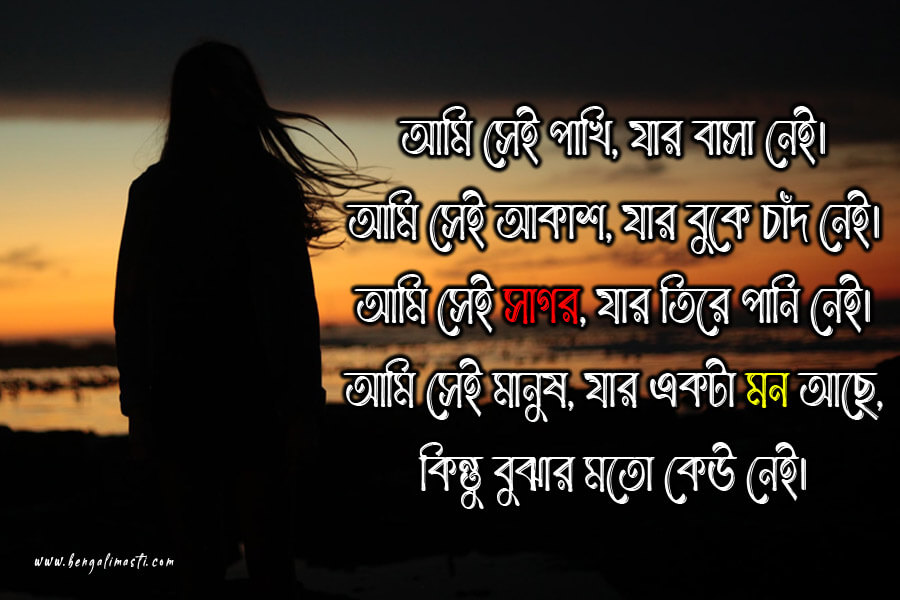 very sad shayari bengali
