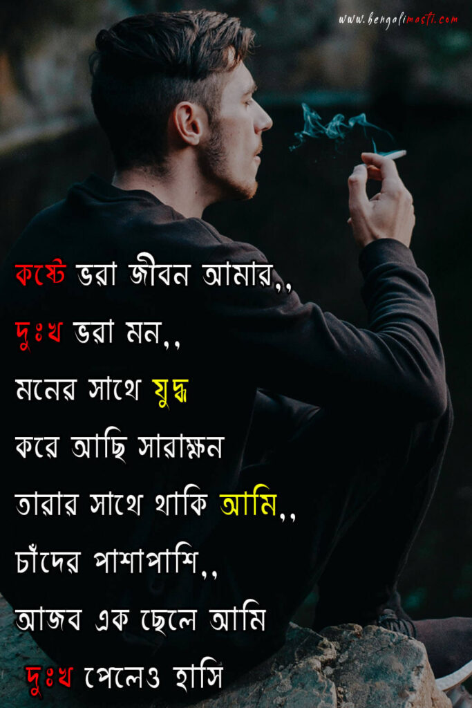 sad shayari in bengali for girlfriend