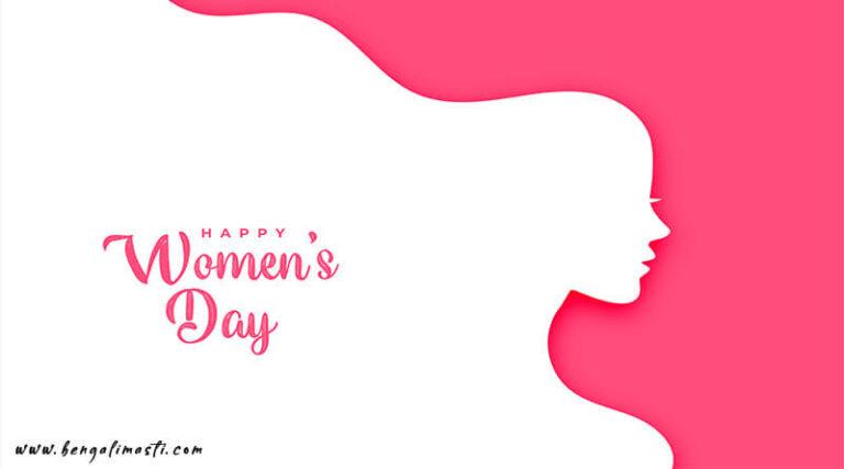 Happy Women's Day Wishes in Bengali 2021